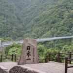 El Puente Colgante Aya Teruha, en Miyazaki