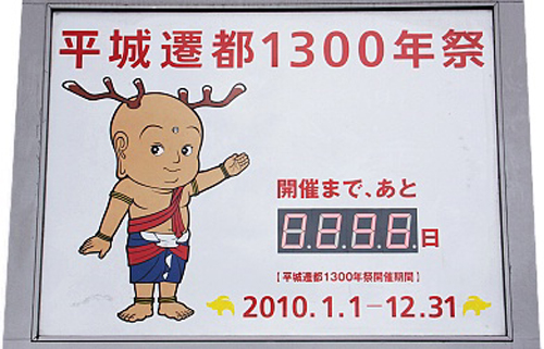 1300 aniversario nara