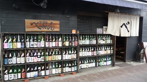 El sake de Fushimi