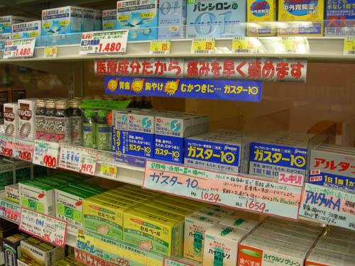 farmacia japonesa