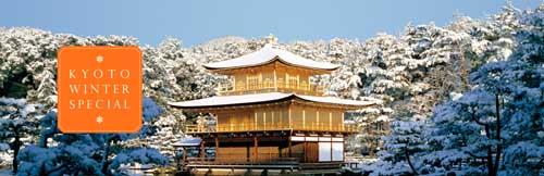 Campaña Especial de Invierno en Kyoto
