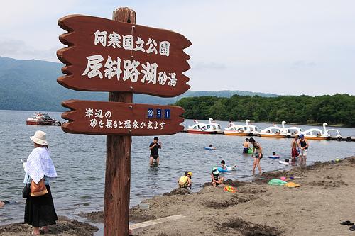 Baños Termales Japoneses:El Lago Kussharo y sus baños termales gratuitos