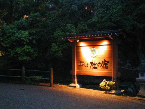 Alojarse en un minshuku