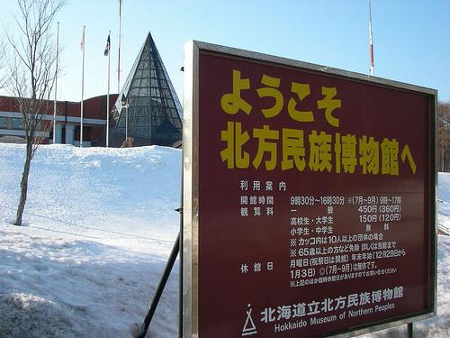 El Museo de los Pueblos del Norte, legado Ainu